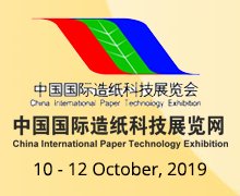 China International Paper Technology Exhibition